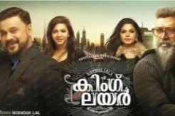 King Liar 2016 Malayalam Movie Watch Online