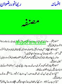 Musanifa Novel