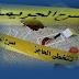 العثور على جثة  قاضي بمجلس قضاء الشلف مرمية في بئر بسيدي بلعباس