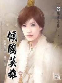 Qing Guo Yingxiong