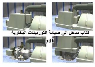 كتاب مدخل الي صيانة التوربينات البخارية pdf