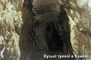 Вузькі тунелі в Камені