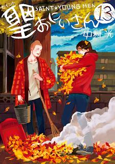 聖☆おにいさん 第01-13巻 [Saint Oniisan vol 01-13]