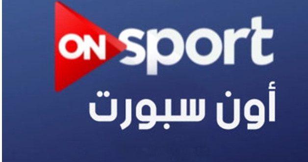 تردد  قناة on sport القناة الناقلة لمباراة الزمالك والاسماعيلي