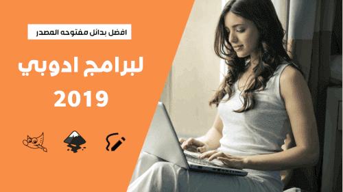 افضل بدائل مفتوحه المصدر لبرامج ادوبي 2019