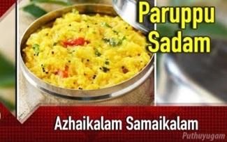 Paruppu Sadam Recipe | Azhaikalam Samaikalam