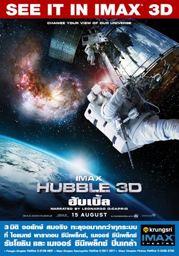 Wise Kwai's Bangkok Cinema Scene: Bangkok Cinema Scene: Movies opening August 15-21, 2013