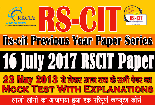 """RSCIT old paper in hindi"" ""RSCIT Old paper 16 July 2017"" ""16 July 2017 Rscit paper""  ""learn rscit"" ""LearnRSCIT.com"" ""LiFiTeaching"" ""RSCIT"" ""RKCL""  ""Rscit old paper  16 July 2017 online test"" ""rscit old paper 16 July 2017 vmou"" ""rscit old paper 16 July 2017 with answer key"" ""rscit old paper 16 July 2017 with solution"" ""rscit old paper 16 July 2017 and answer key"" ""rscit old paper 16 July 2017 ans"" ""rscit old question paper 16 July 2017 with answers in hindi"" ""rscit old questions paper 16 July 2017"" ""rkcl rscit old paper 16 July 2017"" ""rscit previous solved paper 16 July 2017"""