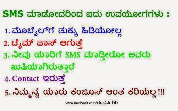 Funny Kannada Wallpaper