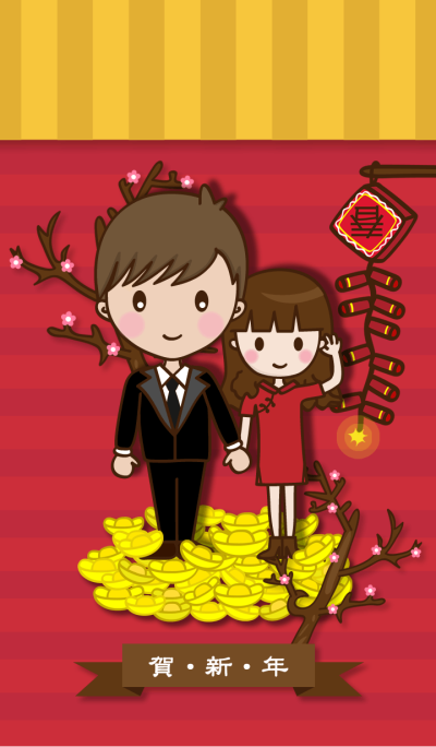 Happy Chinese New Year To You!