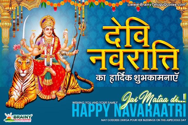 deavi durga hd wallpapers quotes in hindi, jai mata di greetings in Hindi, happy durgaastami quotes hd walllpapers