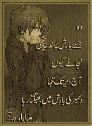urdu + poetry December-Ki-Barish | Urdu Shairy | Urdu