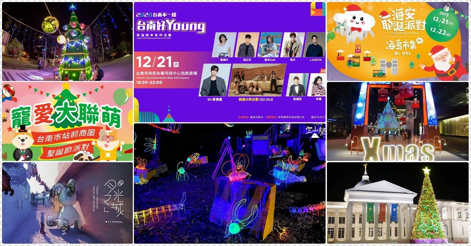 [活動] 2019 12/20-/12/22 台南週末活動整理|本週末活動數:64