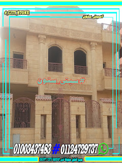 واجهات منازل حجر هاشمى مودرن-2021