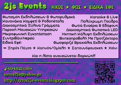 DJ GAMOS SYROS SYROS2JS EVENTS