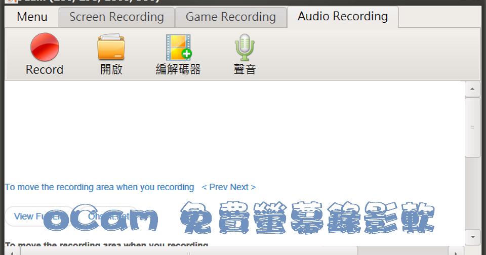 oCam 免費螢幕錄影、截圖、錄音軟體(繁體/更新 v495.0 版 ) - 逍遙の窩