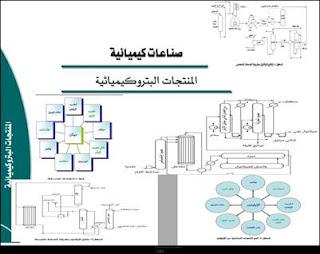 المنتجات البتروكيميائية pdf