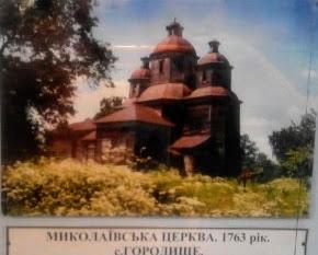 Свято-Миколаївська церква з с. Городище Менського р-ну Чернігівської області.