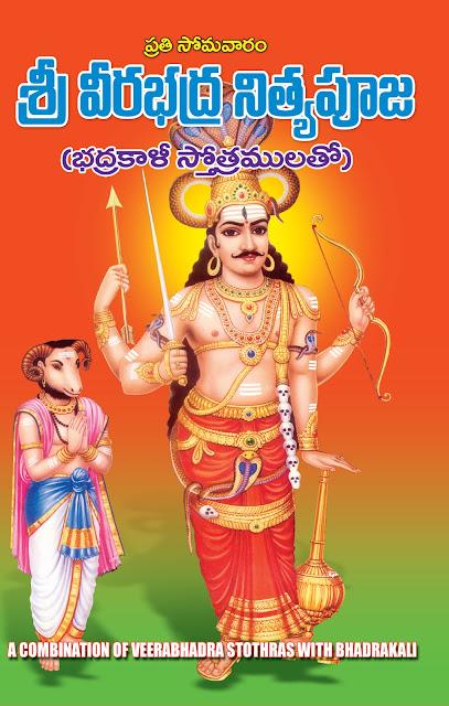 వీరభద్ర నిత్య పూజ | Sri Veerabhadra nitya pooja | GRANTHANIDHI | MOHANPUBLICATIONS | bhaktipustakalu