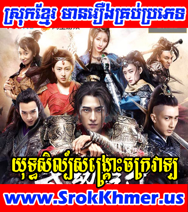 Yuthsil Sangkrouh Chakraval 50 Cont | Martial Universe 2018 | Khmer Movie | Movie Khmer | Chinese Drama