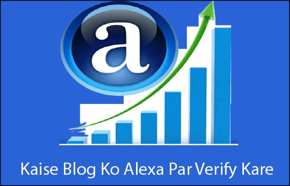 kaise-blog-ko-alexa-par-verify-kare
