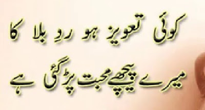 Koi Taaveez Ho Rad-e-Baalaa Ka - Urdu Sad Poetry,Urdu Poetry,Sad Poetry,Urdu Sad Poetry,Romantic poetry,Urdu Love Poetry,Poetry In Urdu,2 Lines Poetry,Iqbal Poetry,Famous Poetry,2 line Urdu poetry,  Urdu Poetry,Poetry In Urdu,Urdu Poetry Images,Urdu Poetry sms,urdu poetry love,urdu poetry sad,urdu poetry download