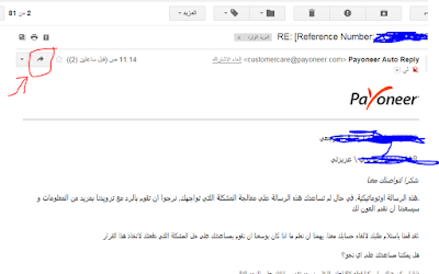 الغاء حساب payoneer بالطريقة الصحيحة - Canceling the payoneer account in the correct way