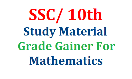 SSC/ 10th Maths Study Material Grade Gainer Download | SSC Public Examinations Preparation Plan Good Material for Mathematics Download | Grade Gainer for Maths Download | 10th Public Examination March eminent material 1 mark questions 2 Mark Questions 4 Mark questions Choose the correct answer Fill in the blanks Match the Following and chapter wise Marks details ssc-10th-maths-study-material-grade-gainer-download