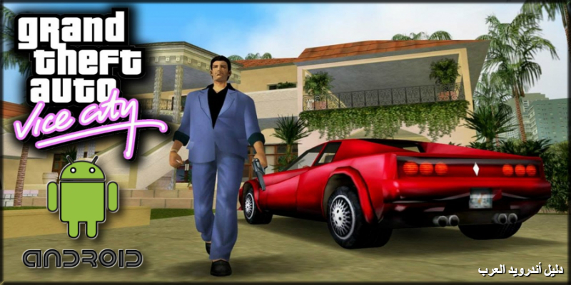 تحميل لعبة GTA VICE CITY للاندرويد مجانا برابط مباشر