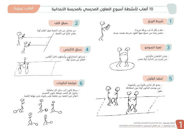 10 ألعاب لأنشطة التعاون المدرسي