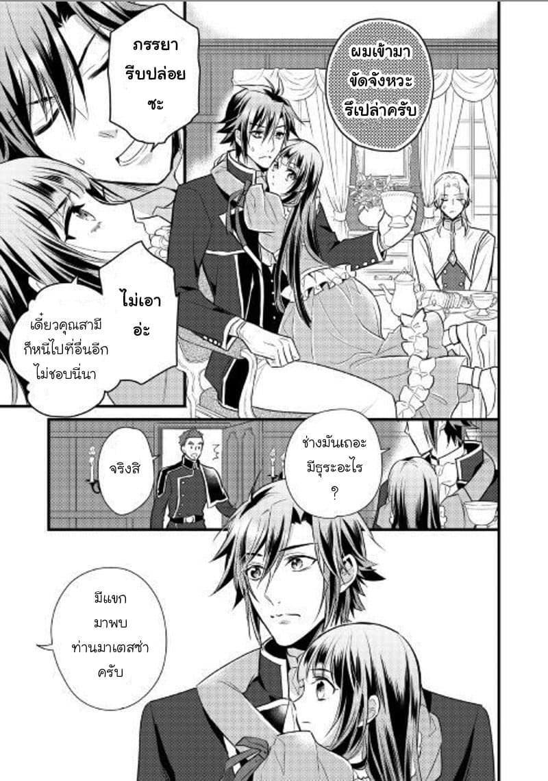 อ่านการ์ตูน Daites Ryou Koubouki ตอนที่ 10 หน้าที่ 3
