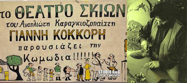 Γιάννης Κόκκορης:  Η σκαμπριόζικη φιγούρα της οδού Σταϊκοπούλου