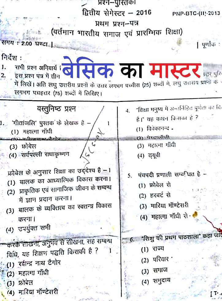 बी ०टी०सी० BTC 2nd Semester Exam paper- वर्तमान भारतीय समाज एवं प्रारम्भिक शिक्षा