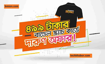 Banglalink-Buy-499Tk-Scratch-Card-Get-4GB-Internet-Free-T-shirt-400Minutes-Talk-Time-Any-Local-Operators