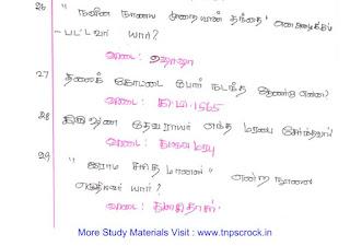 TNPSC Tamil 2