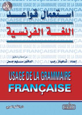 إستعمال قواعد اللغة الفرنسية