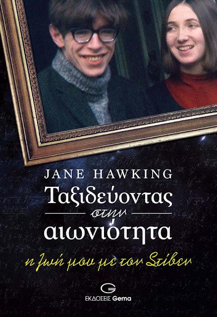 Jane Hawking - Ταξιδεύοντας στην αιωνιότητα