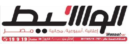 جريدة وسيط القاهرة عدد الجمعة 19 مايو 2017 م
