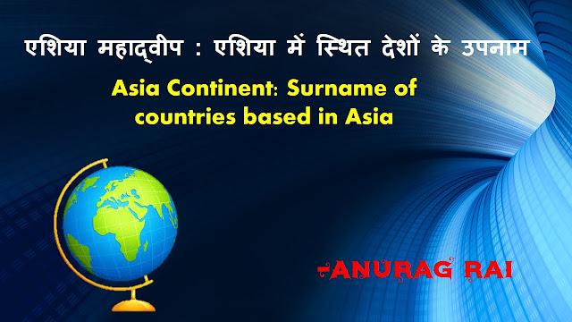 एशिया महाद्वीप : एशिया में स्थित देशों के उपनाम