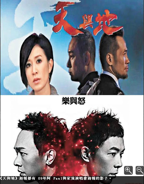 True Love Truth: 四 Band友遊日一死 TVB食人劇被轟影射 Beyond 劇名:天與地 好可能會有好多影射共濟會圖案