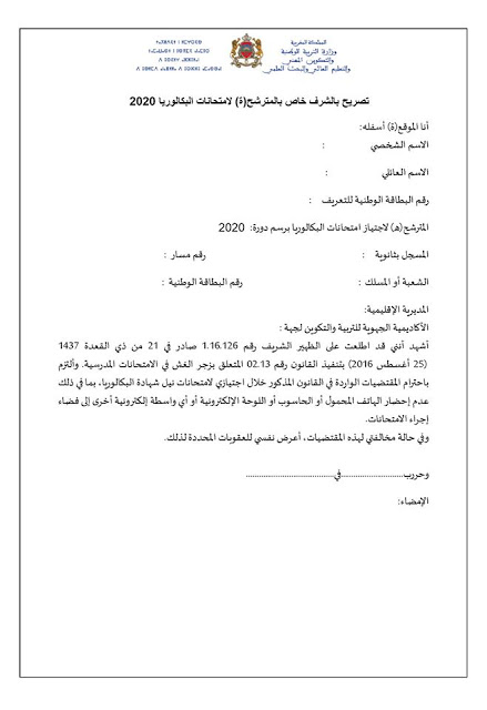 تحميل التصريح بالشرف خاص بالمترشح(ة) لامتحانات البكالوريا 2020