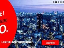 亞洲航空日本 合作告終