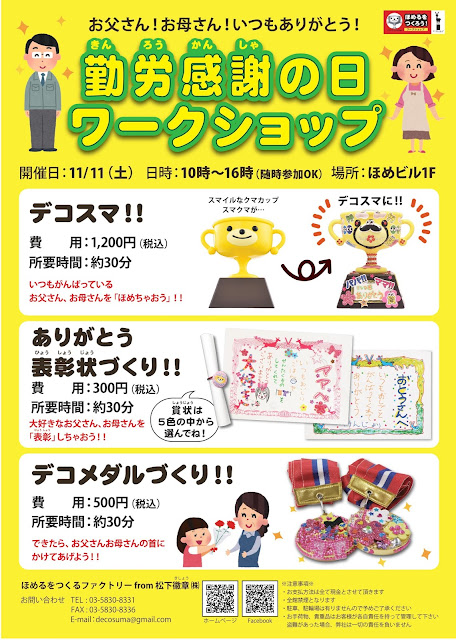 hmtk_敬老の日ワークショップパンフレット