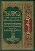 Sampu kitab Jami' at-Tirmidzi