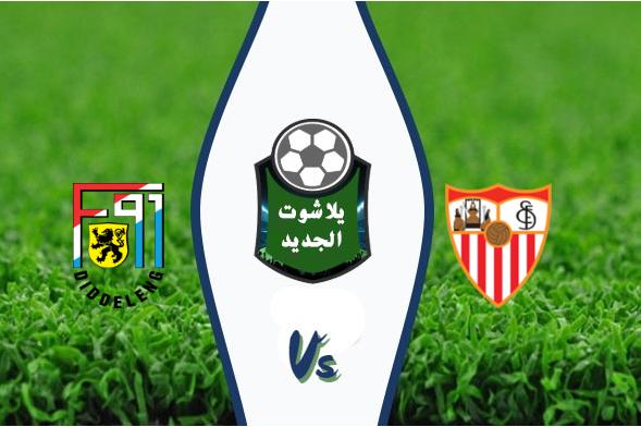نتيجة مباراة اشبيلية وأف 91 ديديلانجي اليوم 24-10-2019 في الدوري الأوروبي