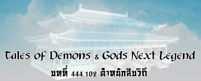 http://readtdg2.blogspot.com/2017/02/tales-of-demons-gods-next-legend-444102.html