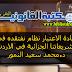 اعادة الاعتبار نظام نفتقده في تشريعاتنا الجزائية في الاردن  د. محمد سعيد النمور