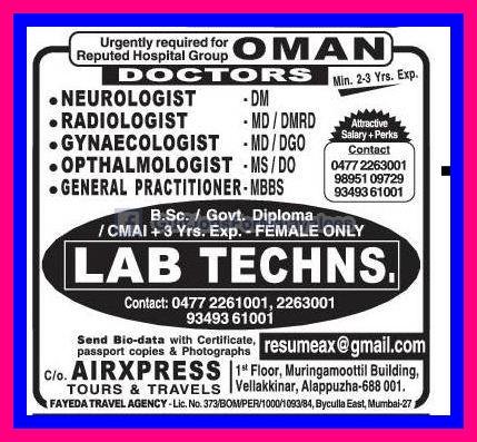 hospital jobs in oman visa lab technician
