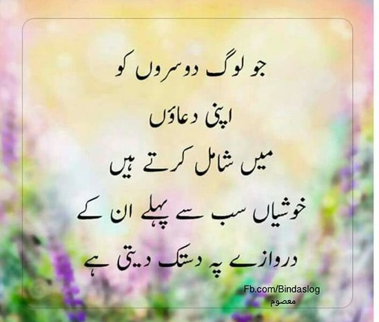 Inspirational Quotes In Urdu With Islamic Images