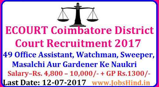 ECOURT Coimbatore District Court Recruitment 2017
